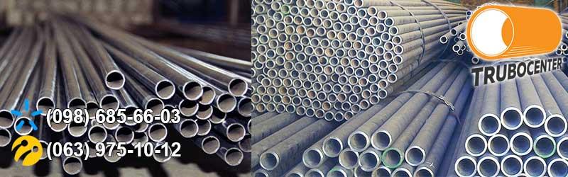 купить труба бесшовная х/к сталь 40х Украина
